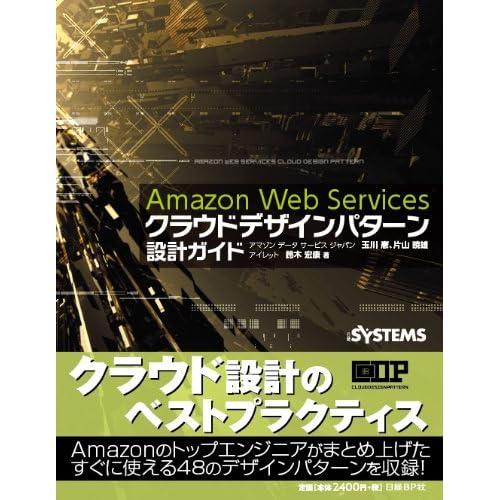 Amazon Web Services クラウドデザインパターン 設計ガイド