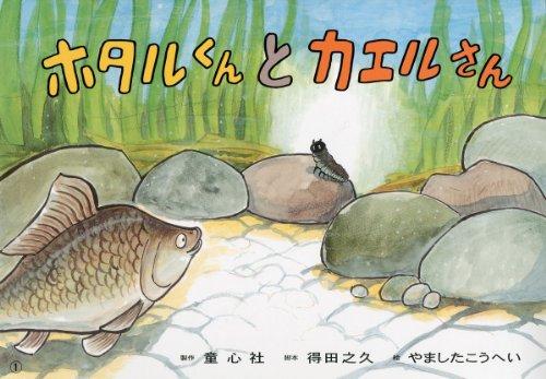 ホタルくんとカエルさん (2011年度定期刊行紙しばい ともだちだいすき)
