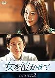 女を泣かせて DVD-BOX2 -