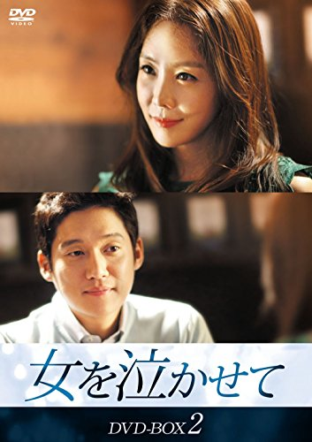 【DVD 買取】女を泣かせて DVD-BOX2