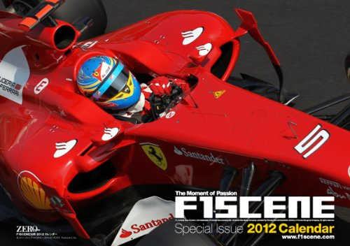 F1SCENE別冊2012カレンダー