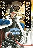 夢幻の如く 3 (集英社文庫―コミック版) (集英社文庫 も 8-71)