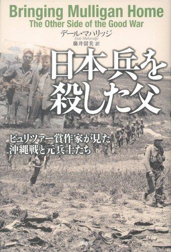 日本兵を殺した父: ピュリツァー賞作家が見た沖縄戦と元兵士たち