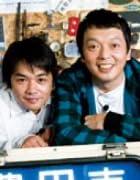 芸能界鉄道研究会 鉄研 濃縮版[DVD]