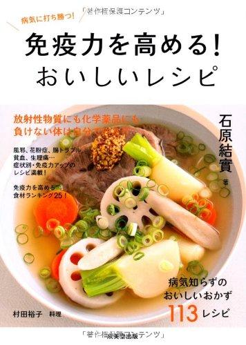 免疫力を高める! おいしいレシピ (食で元気!)