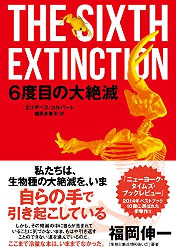 『6度目の大絶滅』で人類も絶滅するのか?