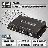 地デジチューナー 車載用 4x4 フルセグチューナー HDMI 出力可能