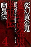 変幻黄金鬼・幽鬼伝 (都筑道夫 時代小説コレクション 4)