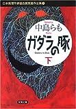日本推理作家協会賞受賞作全集 75 (75) (双葉文庫 な 12-18)