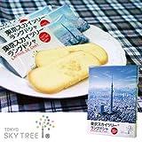 東京お土産 東京スカイツリー(R) ラングドシャ 32枚入り 【J92272】