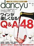 dancyu (ダンチュウ) 2012年 11月号 [雑誌]