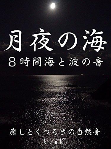 月夜の海 8時間 癒しとくつろぎの自然音