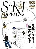 スキーマップル THE・ベストゲレンデ200 (マップルマガジン) (商品イメージ)