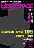 BEST STAGE 2009年 07月号 [雑誌]