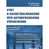 img - for Accounting taxation for crisis management Uchet i nalogooblozhenie pri antikrizisnom upravlenii book / textbook / text book
