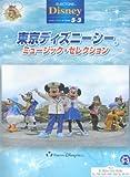 エレクトーングレード5~3級 ディズニー 東京ディズニーシーミュージックセレクション