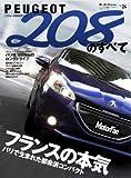 プジョー208のすべて (モーターファン別冊 ニューモデル速報/インポート 24)