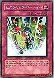遊戯王カード ヒステリック・パーティー SD8-JP027N