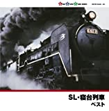 SL・寝台列車