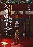 謎多き神 八幡様のすべて(新人物往来社2010年刊行)