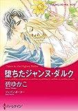恋はキャンブルのように セレクション vol.1 (ハーレクインコミックス)