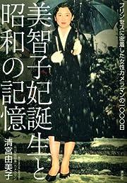 美智子妃誕生と昭和の記憶  プリンセスに密着した女性カメラマンの1000日