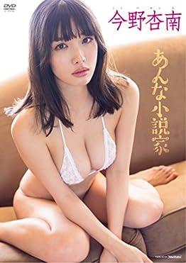 今野杏南 あんな小説家 [DVD]