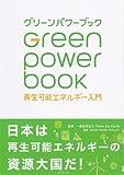 グリーンパワーブック―――再生可能エネルギー入門