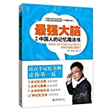 img - for Most of the brain: the memory of the Chinese people wrote books of magic(Chinese Edition) book / textbook / text book