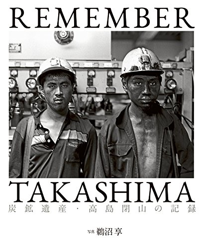 REMEMBER TAKASHIMA 炭鉱遺産・高島閉山の記録
