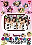 スマイレージ DVD 「S/mile Factory~スマイレージ4人で最後だYO!めでたいのにっ!~」