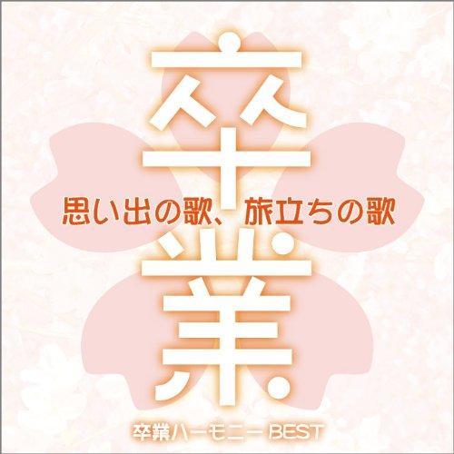 思い出の歌、旅立ちの歌~最新卒業ハーモニーBEST~