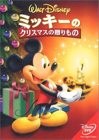 ミッキーのクリスマスの贈りもの [DVD]