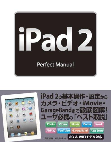 iPad 2(ツー) Perfect Manual