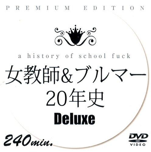 女教師&ブルマー20年史Deluxe