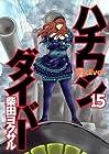 ハチワンダイバー 第15巻 2010年05月19日発売