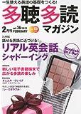 多聴多読マガジン 2013年 02月号 [雑誌・CD付]