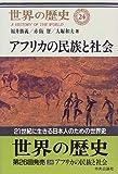 アフリカの民族と社会 (世界の歴史)