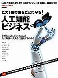 この1冊でまるごとわかる!  人工知能ビジネス (日経BPムック)