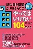 読み書き算数ができる子にするために親がやってはいけない104のこと (中経出版)