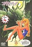 へっぽこ実験アニメーション エクセル・サーガ への4 [DVD]