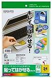 KOKUYO カラーレーザー&IJP用紙ラベル貼ってはがせるタイプA4 24面20枚 KPC-HH124-20