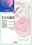 ヒトの進化 (シリーズ進化学 (5))