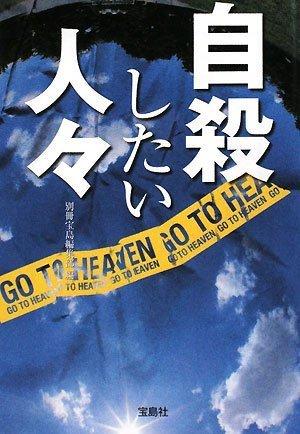 自殺したい人々 (宝島SUGOI文庫)