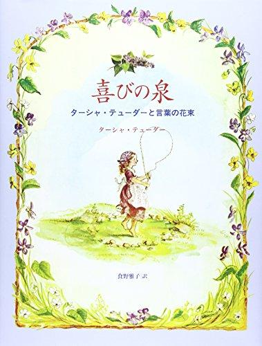 喜びの泉_ターシャ・テューダーと言葉の花束