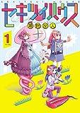 セキツイハウス(1) 電撃コミックスNEXT