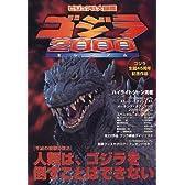 ゴジラ2000(ミレニアム)ビジュアル大図鑑
