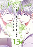 スリーピングビューティー 分冊版(13) (ARIAコミックス)