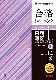 合格トレーニング 日商簿記1級 商業簿記・会計学 (1) Ver.11.0 (よくわかる簿記シリーズ)