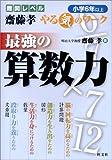 最強の算数力 (小学6年以上) (難関レベル斎藤孝やる気のワーク)